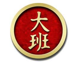 #27 for Design a Logo for my company af mogosalexandru