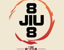 Nro 19 kilpailuun Logo Design for wine merchant selling to china käyttäjältä Leugim83