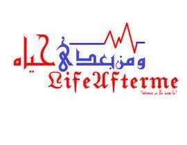 Nro 9 kilpailuun graphic design. poster carry idea of organ donation , käyttäjältä Mostafazaki14