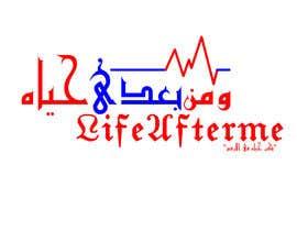 Nro 18 kilpailuun graphic design. poster carry idea of organ donation , käyttäjältä Mostafazaki14