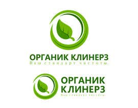 #88 for Design a Logo for Organic Cleaners af vladimirsozolins