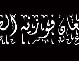 #15 for Design a Logo in Arabic text by hamdiank