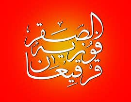 #17 for Design a Logo in Arabic text by fox29891