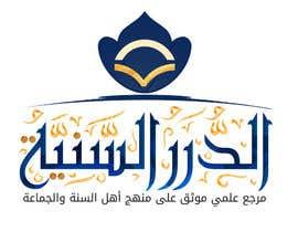 nº 221 pour Design a Logo for dorar.net par khaleelalhemyari