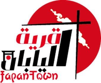 hrsa2017 tarafından Design an Arabic Logo for JapanTown için no 36