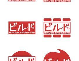 Nro 38 kilpailuun Design a Logo käyttäjältä JedBiliran