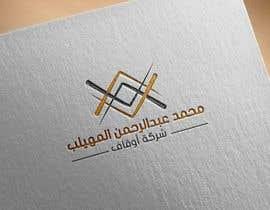 Nro 215 kilpailuun Involvement Logo käyttäjältä notaly