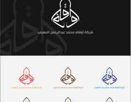 Nro 193 kilpailuun Involvement Logo käyttäjältä AalianShaz