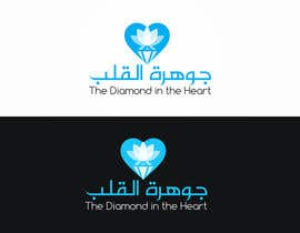 "Nro 71 kilpailuun Design a Logo - for a website/project - ""The Diamond in the Heart"" käyttäjältä YessaY"