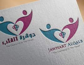 "samertarek tarafından Design a Logo - for a website/project - ""The Diamond in the Heart"" için no 36"