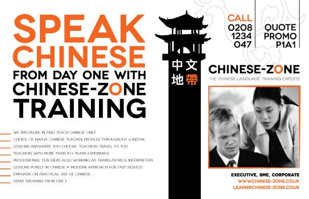 Contest Entry #                                        112                                      for                                         Flyer Design for Executive Chinese language training