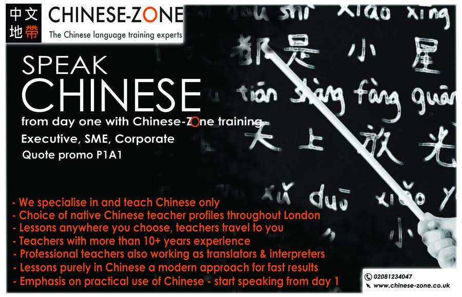 Contest Entry #                                        21                                      for                                         Flyer Design for Executive Chinese language training