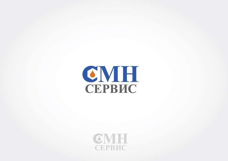Contest Entry #23 for Разработка логотипа для компании