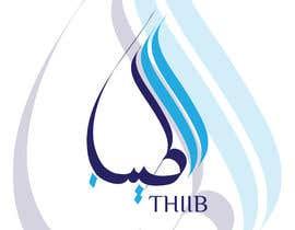 """Nro 39 kilpailuun Arabic Logo For """"Thiib.com"""" käyttäjältä MoncefDesign"""
