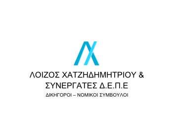 Inscrição nº 76 do Concurso para Design a Logo for law firm