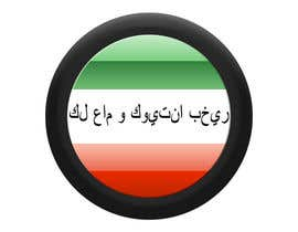 #1 for Design a Logo for Kuwait National Day by Vidoy