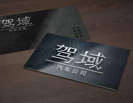 #35 for Design two collections of logos and related business cards for e-business in China. by karenchi05