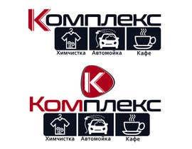 Nro 24 kilpailuun Разработка логотипа для группы компаний käyttäjältä sparkwell
