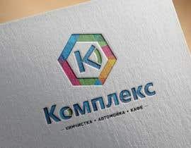 Nro 9 kilpailuun Разработка логотипа для группы компаний käyttäjältä grumezaeugen