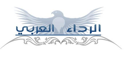 #35 for Logo Design for Arabian Gown by abcreno300