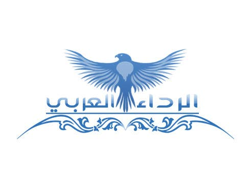 #29 for Logo Design for Arabian Gown by abcreno300