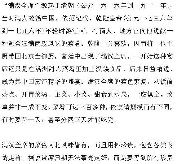 #16 for Write some Short Articles in Chinese using only 175 characters by artreza24