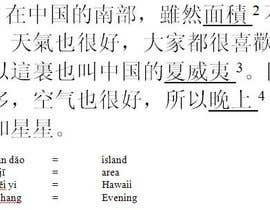 #9 for Write some Short Articles in Chinese using only 175 characters by man25