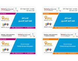 amr9387 tarafından Design a Business Card Arabic and English için no 15