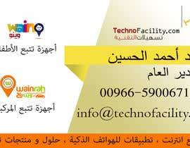 ahmedneamatalla tarafından Design a Business Card Arabic and English için no 6