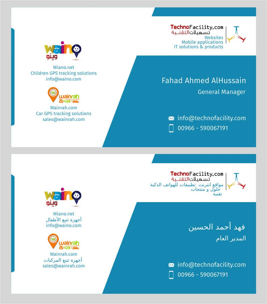 Entry 16 by ozrenc for design a business card arabic and english contest entry 16 for design a business card arabic and english colourmoves