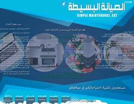 Nro 22 kilpailuun design a brochure for electricity and plumbing small business käyttäjältä MahmoudSalah94