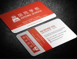 Nro 3 kilpailuun Design our new business cards käyttäjältä smartghart