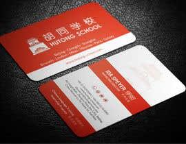 Nro 10 kilpailuun Design our new business cards käyttäjältä smartghart