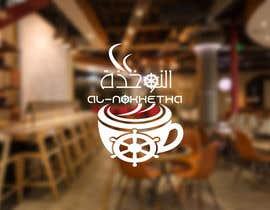 #44 untuk Design a Logo oleh hamzakof