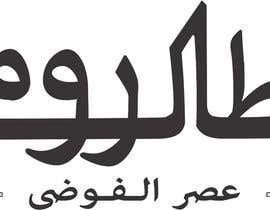 #6 untuk Logo Design for Online RTS Game Logo ( Logo will be Arabic ) oleh zaidun