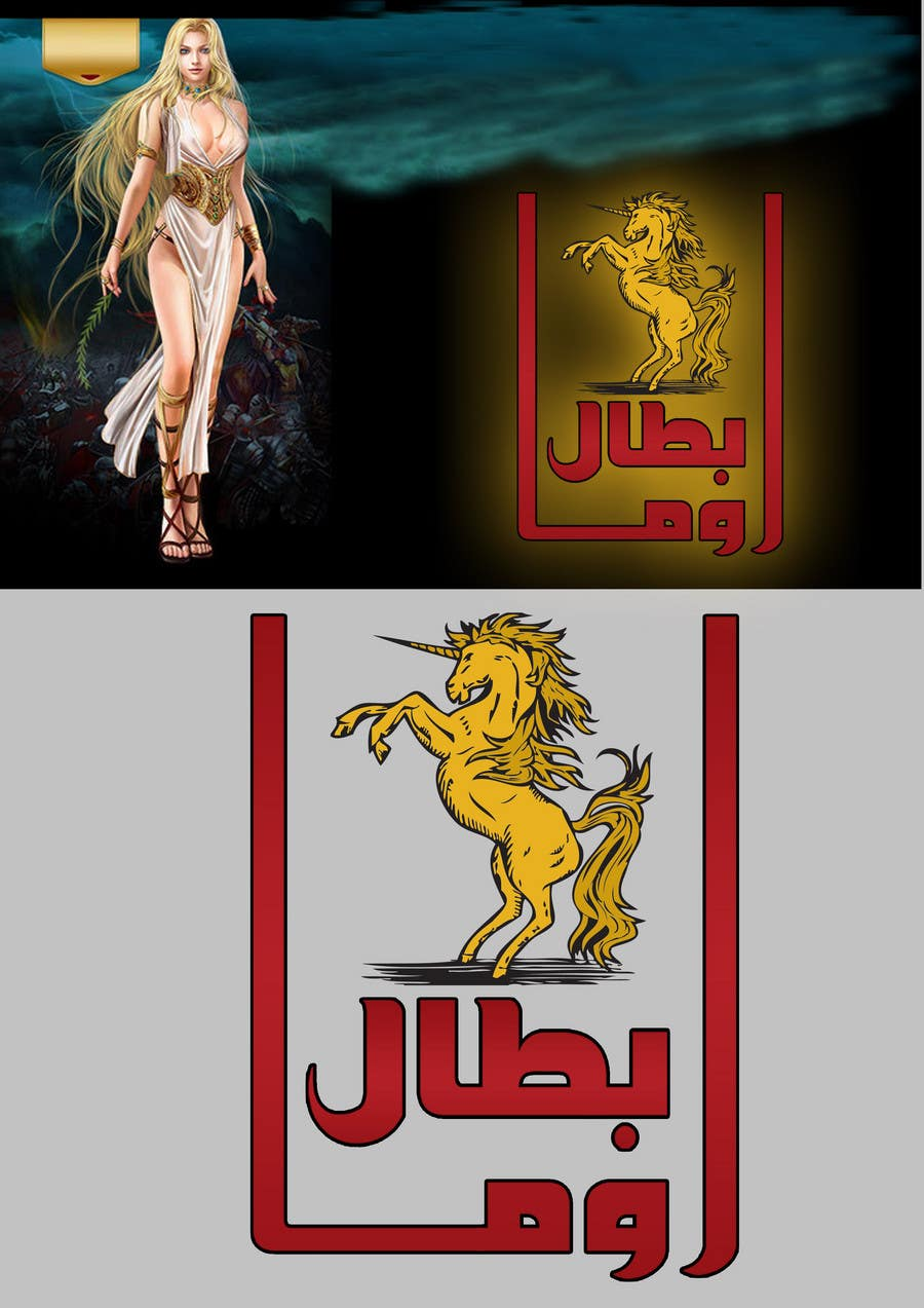 Proposition n°                                        48                                      du concours                                         Logo Design for Online RTS Game Logo ( Logo will be Arabic )