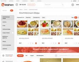 kavadelo tarafından Разработка логотипа службы доставки еды için no 20