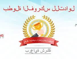 tieuhoangthanh tarafından Banner design for a competition (ARABIC) için no 11