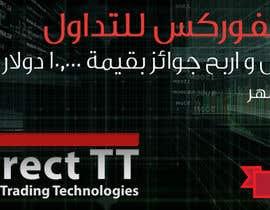 MohabSaleh tarafından Banner design for a competition (ARABIC) için no 20