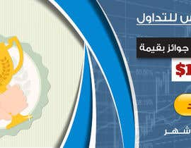 ArchZoneGroup tarafından Banner design for a competition (ARABIC) için no 25