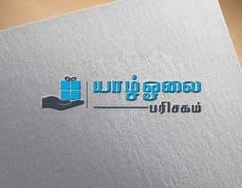 husainmill tarafından Design a Logo için no 27