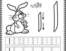 nº 23 pour Template for arabic letters worksheet PDF par machine4arts