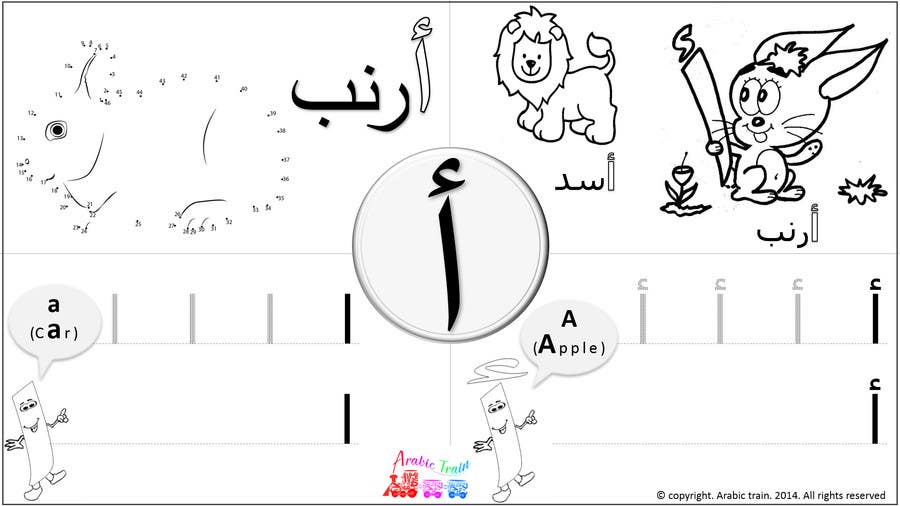 Template for arabic letters worksheet PDF | Freelancer