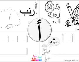 nº 27 pour Template for arabic letters worksheet PDF par sarahmotie