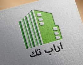 mazeneldeeb tarafından Design a Logo için no 9