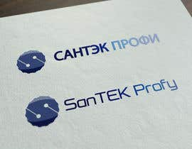 Sohannishu tarafından Design a Logo için no 13