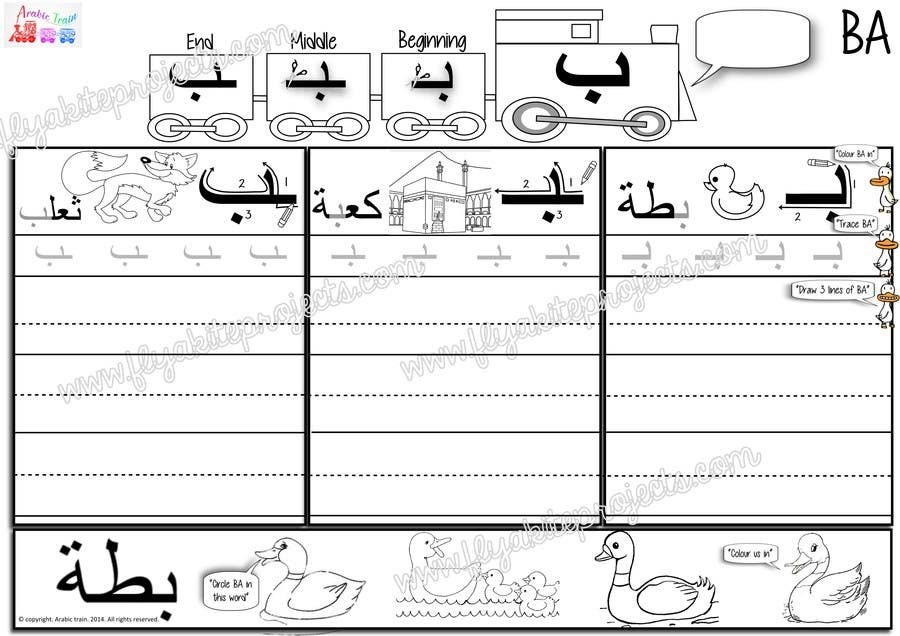 template for arabic letters worksheet pdf part 2 freelancer. Black Bedroom Furniture Sets. Home Design Ideas