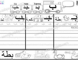 #22 for Template for Arabic letters worksheet. PDF part 2 af flyakiteprojects