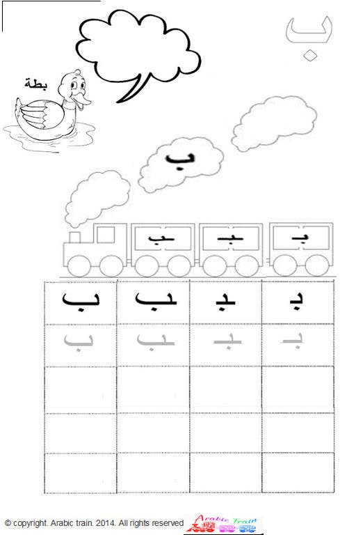 Template for Arabic letters worksheet PDF part 2 – Arabic Alphabet Worksheet