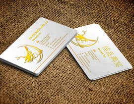 #111 for Design some Business Cards for Bird's Nest by nuhanenterprisei